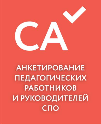 Анкетирование педагогических работников и руководителей