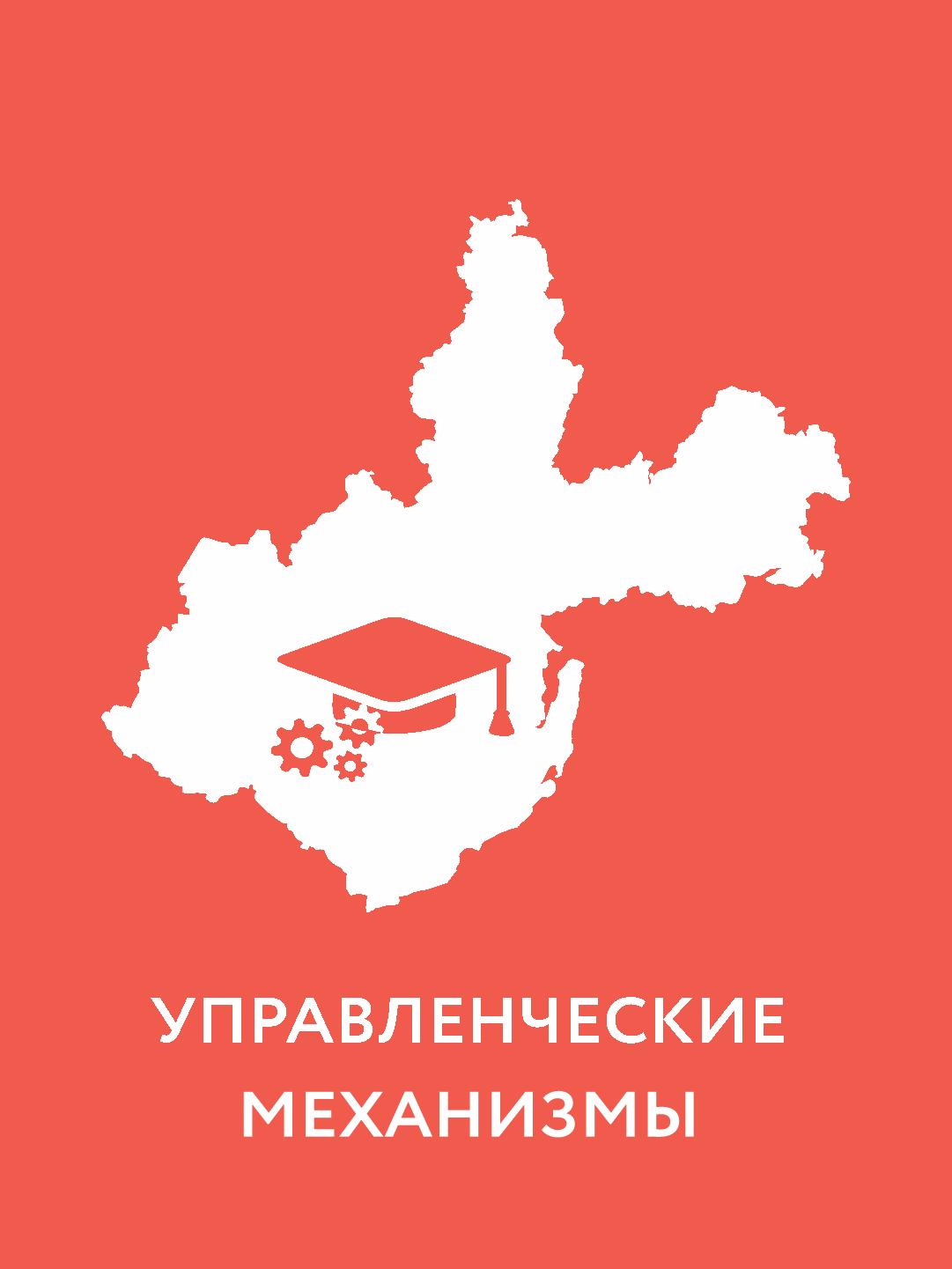 Механизмы управления качеством образования